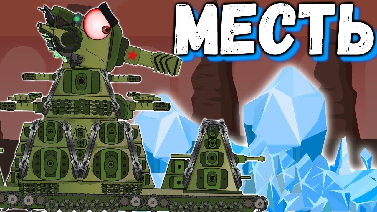 КВ-44 Ледяная битва.Мультики про танки.