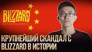 Политика пришла в игры. Крупнейший скандал с Blizzard - революционер из Гонконга Hearthstone