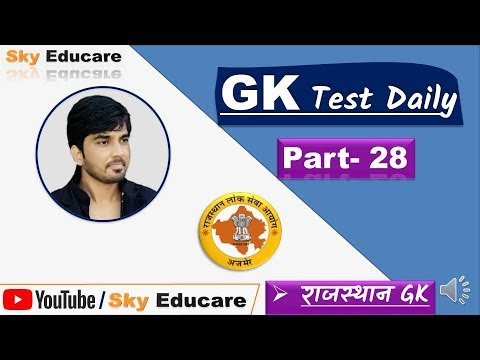 GK Test -28 : 2nd Grade Teachers । Rajasthan GK Test in Hindi,  RPSC GK Test, Rajasthan GK History,