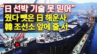 """[여의도튜브] """"日 선박 기술 못 믿어"""" 줬다 뺏은 日 해운사 韓 조선소 앞에 줄 서"""
