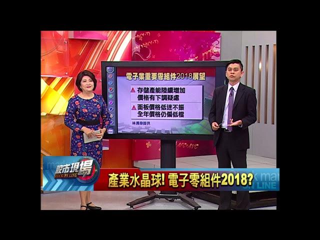 【股市現場-非凡商業台鄭明娟主持】20180327part.5(林漢偉)產業水晶球! 電子零組件2018?