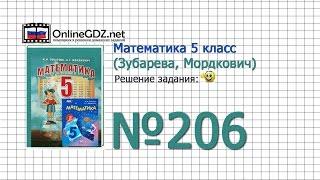 Задание № 206 - Математика 5 класс (Зубарева, Мордкович)