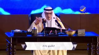 الأمير بدر بن عبدالمحسن - قصيدة أبشري يا دار