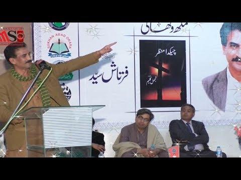 معروف پنجابی شاعر تجمل کلیم اندرکاں کاں لگی اے کی تقریب رونمائی میں شریک ہیں