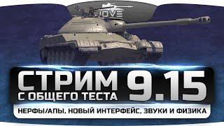 Стрим с общего теста патча 0.9.15. Нерфы и апы танков, новый интерфейс, доработка звуков и физики.