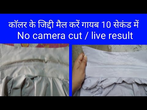 Remove करें Tough Collar Stain को 10 सेकेंड में With Without Camera Cut / Live Result
