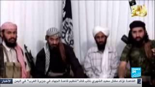 القاعدة في شبه الجزيرة العربية تؤكد مقتل سعيد الشهري نائب قائدها في اليمن
