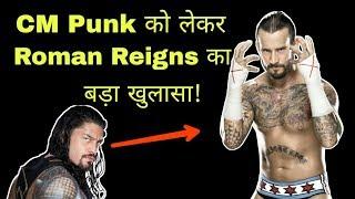 Roman Reigns Speaks On CM Punk || WWE NEWS HINDI ||