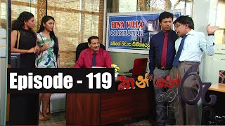 Kanthoru Moru | Episode 119 22nd February 2020 Thumbnail