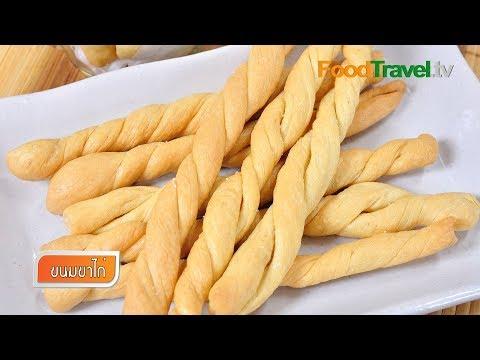 ขนมขาไก่ Breadsticks
