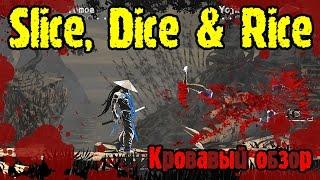 Обзор Slice Dice & Rice | Смертоносный файтинг | Первый взгляд