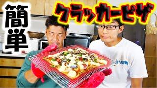 簡単おやつ!クラッカーでピザを作ったら激ウマだった!