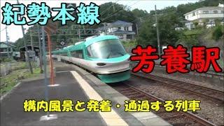 紀勢本線 芳養駅の構内風景と発着・通過する列車いろいろ