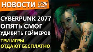 Cyberpunk 2077 опять смог удивить геймеров. Три игры отдают бесплатно. Новости