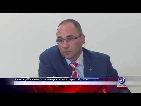 Александр Шаронов прокомментировал слухи вокруг НБД Банка