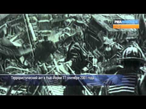 Теракт 11 сентября 2001 года в Нью-Йорке. Архивные кадры