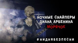 Диана Арбенина. Ночные Снайперы - Морячок (Сахалин 9.11.2019)
