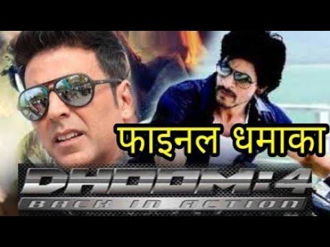 Dhoom 4 Starcast Fix Akshay kumar, Shahrukh Khan, Big breaking Abhishek out ? Dhoom 4 Akshay srk साथ