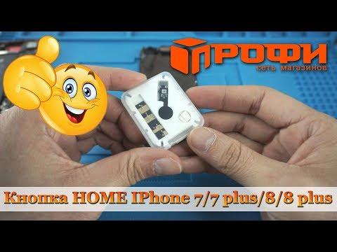 Восстановление кнопки Home Iphone 7, 7 Plus, 8, 8 Plus, без пайки. Ремонт. Профи