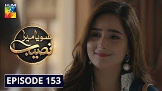 Soya Mera Naseeb Episode 153 HUM TV Drama 16 January 2020