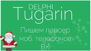 Пишем парсер мобильных номеров ВК | Delphi Видеоуроки