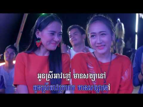 Karaoke, Neak ot Songsa Nom Knea Lerk Dia, Neay Cherm, អ្នកអស់សង្សារនាំគ្នាលេីដៃ, នាយ ចឺម