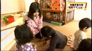 仙台市若林区の家庭保育福祉員「保育ママ」の実態をご紹介しています。...