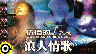 伍佰 Wu Bai & China Blue【浪人情歌】激情'95枉費青春演唱會現場實況 Live of Wu Bai Official Live Video