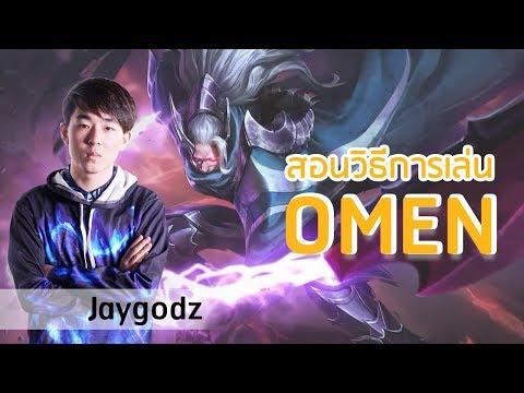 ROV : สอนวิธีการเล่น Omen By jAyGODz | แนะนำไอเทม + รูน