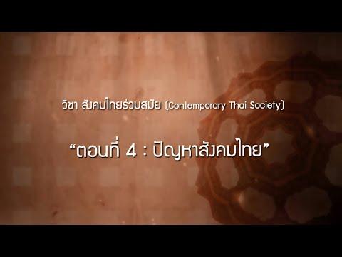 สังคมไทยร่วมสมัย (4/4) : ปัญหาสังคมไทย