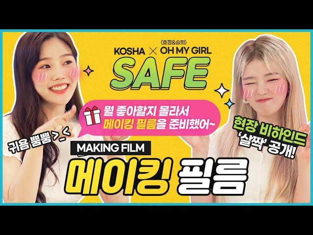 [KOSHA X OH MY GIRL] 'SAFE' 현장 비하인드 대공개~