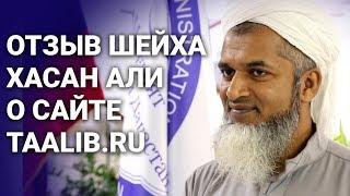 Отзыв шейха Хасан Али о сайте Taalib.ru