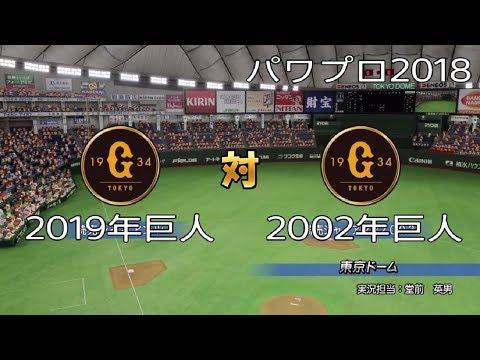 【パワプロ2018】2019年巨人対2002年巨人