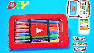 DIY.Пенал своими руками.Канцелярия для школы своими руками/Pencil case.Hand made.Back to school.
