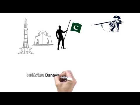 Pakistan Banaya Tha Pakistan Bachaen Gy