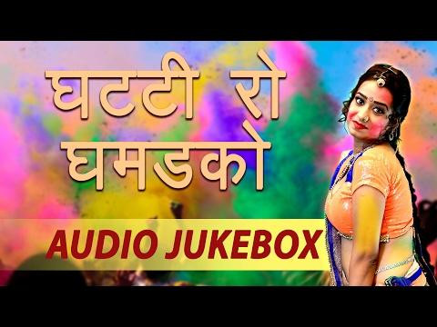 rajasthani-deshi-fagan-song---घटती-रो-घमड़को-|-brand-new-holi-song-2017-|-marwadi-dj-audio-song