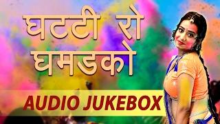 Rajasthani DESHI Fagan Song - घटती रो  घमड़को | Brand New HOLI Song 2017 | Marwadi DJ Audio Song