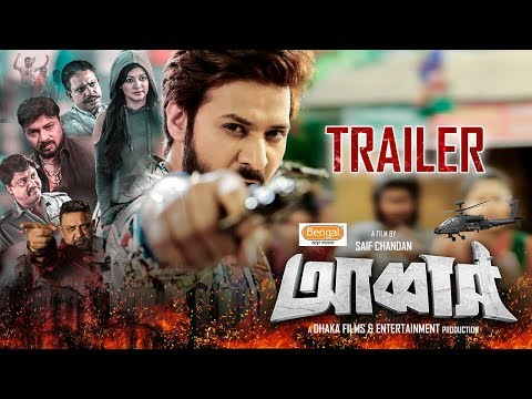 Abbas Official Trailer | Nirab | Sohana Saba | Saif Chandan | Bengali Movie 2019