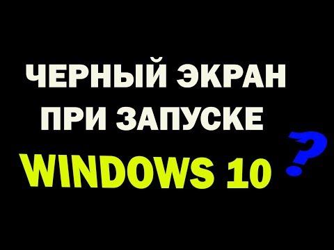 Черный экран при включении в Windows 10