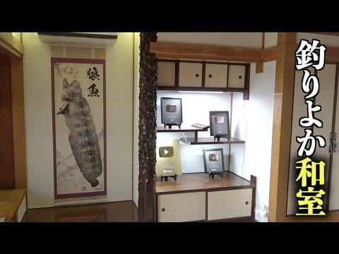 和室をオシャレに飾る