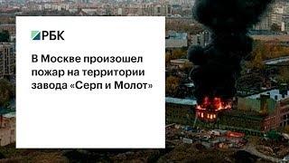 В Москве произошел пожар на территории завода «Серп и Молот»
