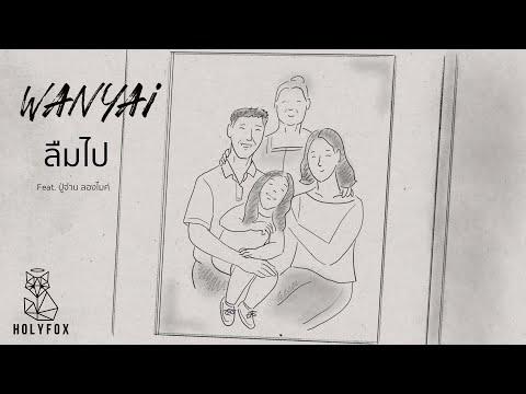WANYAi แว่นใหญ่ - ลืมไป | Blind Feat. ปู่จ๋าน ลองไมค์ [Official MV]