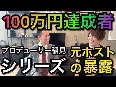 元ホストも暴露!月収100万円を8人生み出したプロデューサー稲見の◯◯なところ/副業・在宅・ネット