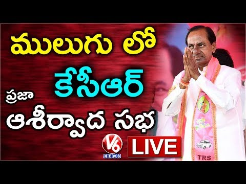 CM KCR LIVE | TRS Public Meeting In Mulugu | Telangana Elections 2018 | V6 News