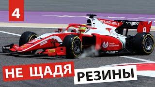 Шумахер и Мазепин открывают сезон | Формула 2 | MotoGP | WRC | IndyCar | Выпуск #4