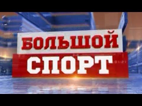 """""""Большой спорт"""". Эфир 28.07.2017"""