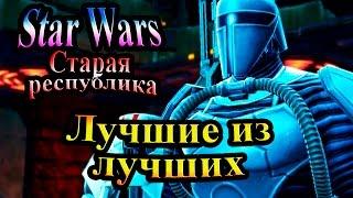 Прохождение Star Wars The Old Republic (Старая республика) - часть 20 - Лучшие из лучших