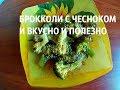 Поделки - ГАРНИР ИЗ БРОККОЛИ С ЧЕСНОКОМ.