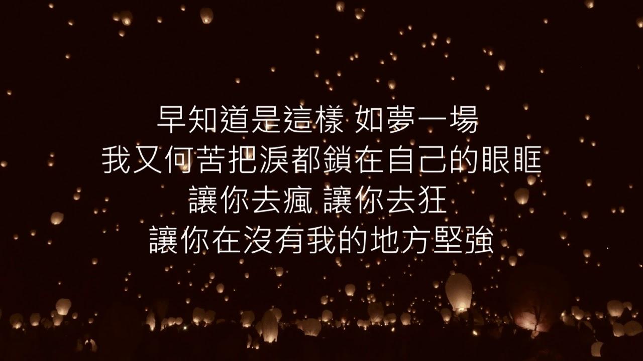 那英(吳海文cover)- 《夢一場》(歌詞) 好聽的歌分享!! - YouTube