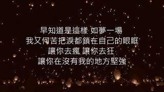 那英(吳海文cover)- 《夢一場》(歌詞) 好聽的歌分享!!